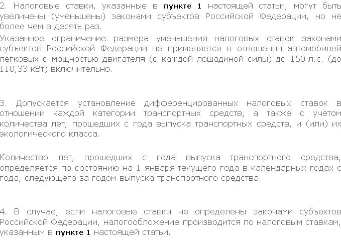 Базовые налоговые ставки транспортного налога в России