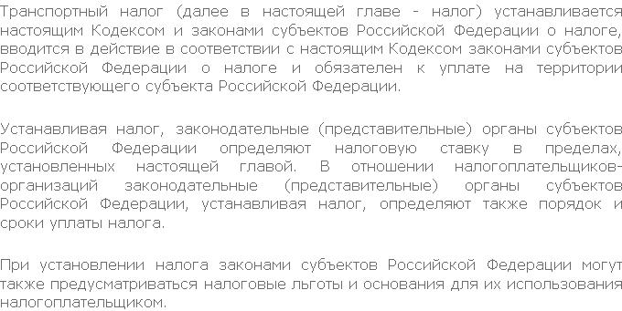 Транспортный налог на автомобиль, глава 28 НК РФ Статья 356. Общие положения