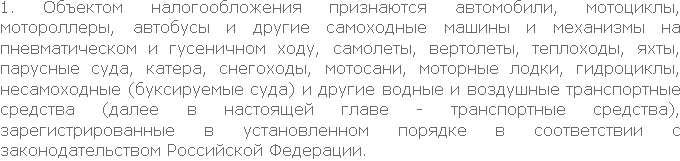 Транспортный налог на автомобиль, глава 28 НК РФ Статья 358. Объект налогообложения