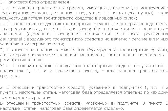 Транспортный налог на автомобиль, глава 28 НК РФ Статья Статья 359. Налоговая база