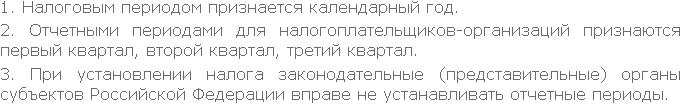 Транспортный налог на автомобиль, глава 28 НК РФ Статья 360. Налоговый период. Отчетный период