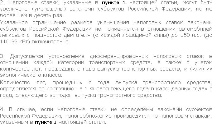 Транспортный налог на автомобиль, глава 28 НК РФ Статья 361. Налоговые ставки