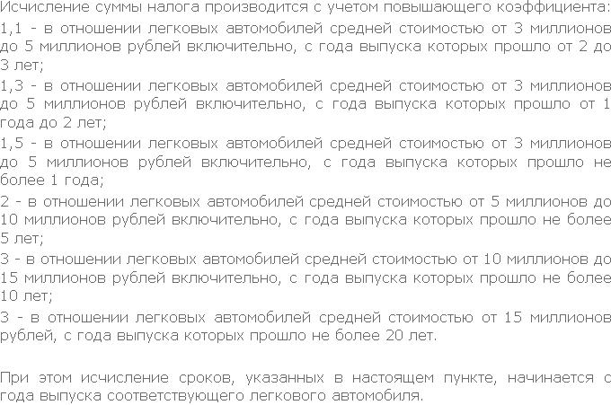 Транспортный налог на автомобиль, глава 28 НК РФ Статья 362. Порядок исчисления суммы налога и сумм авансовых платежей по налогу
